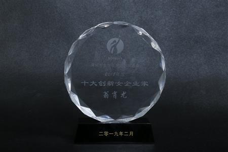 2019年03月 总经理翁肖尤被授予2018年度十大创新女企业家