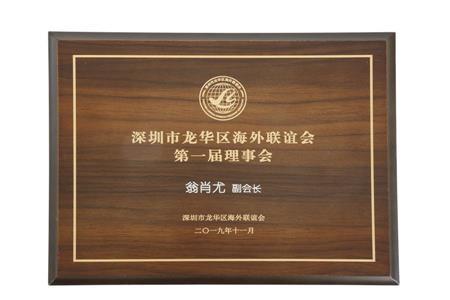 2019年11月 总经理翁肖尤当选为深圳市龙华区海外联谊会第一届理事会副会长